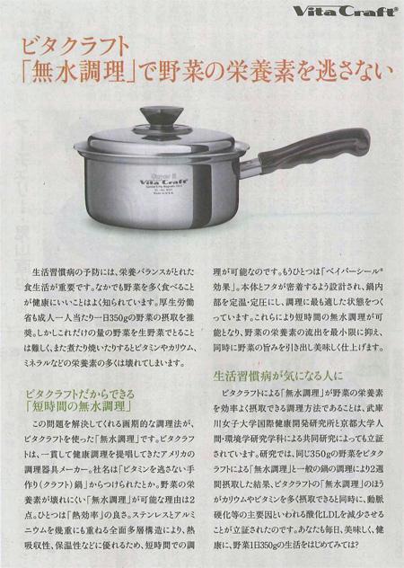 2012年4月11日朝日新聞掲載
