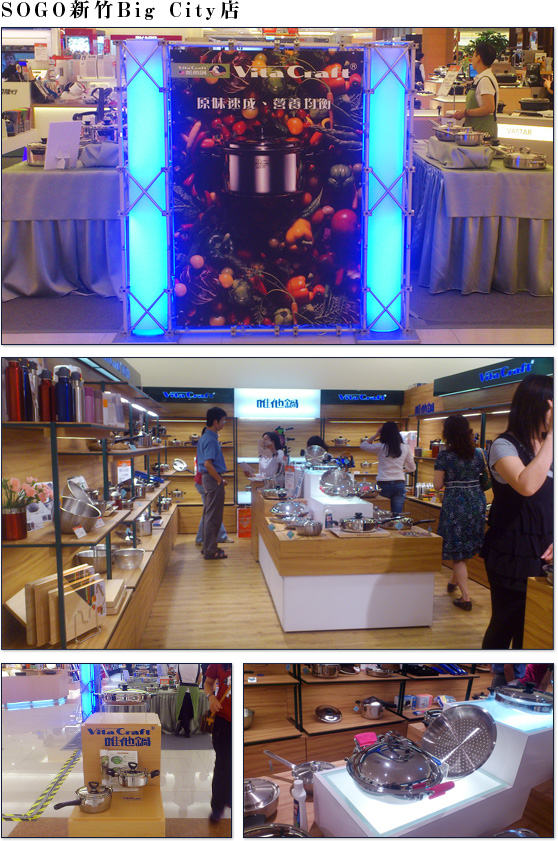 SOGO新竹Big City店