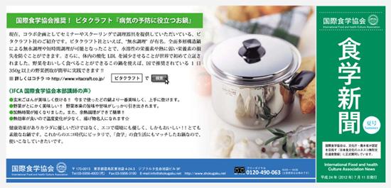 食学新聞掲載2012年夏号