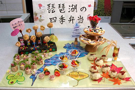 優勝作品、琵琶湖の四季弁当