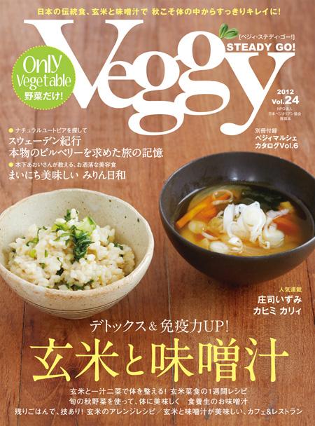 雑誌 Veggy STEDY GO! Vol.24[ベジィ・ステディ・ゴー!Vol.24]でビタクラフトが紹介されました