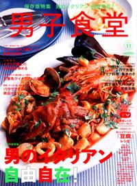 雑誌 男子食堂 11月号