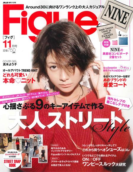 双葉社「Figue(フィグ)」2012年11月号