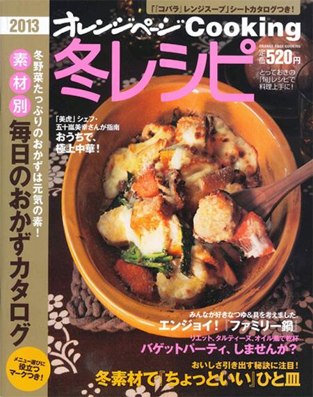 オレンジページCooking 2013 冬レシピ