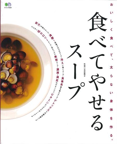 エイ出版社:食べてやせるスープ