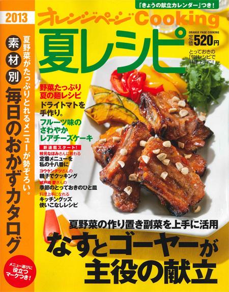 オレンジページCooking 2013 夏レシピ