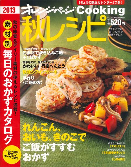 オレンジページCooking 2013 秋レシピ