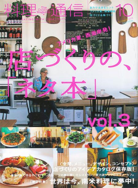 雑誌『料理通信』2013年10月号