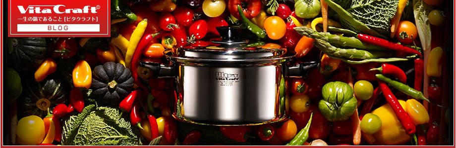 vitacraft ビタクラフト公式ブログ 無水調理ができる一生モノの鍋