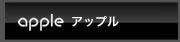 ビタクラフト アップル