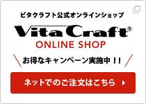 ビタクラフト公式オンラインショップ