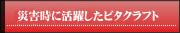 緊急・災害時におけるビタクラフトの活用法