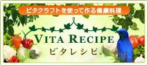 ビタレシピ