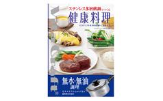 ステンレス多層構鍋でつくる健康料理
