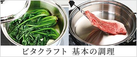 ビタクラフト 基本の調理